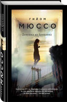 Мюссо Г. - Девушка из Бруклина обложка книги