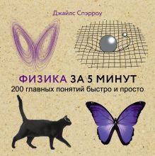 Обложка Физика за 5 минут Джайлс Спэрроу