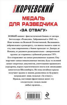 Обложка сзади Медаль для разведчика. «За отвагу» Юрий Корчевский