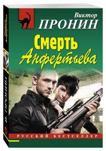 Пронин В.А. - Смерть Анфертьева обложка книги