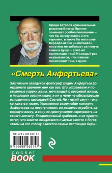Обложка сзади Смерть Анфертьева Виктор Пронин