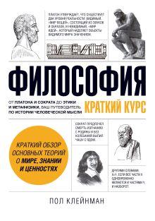Клейнман П. - Философия. Краткий курс обложка книги