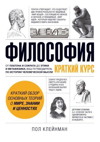 Философия. Краткий курс Клейнман П.