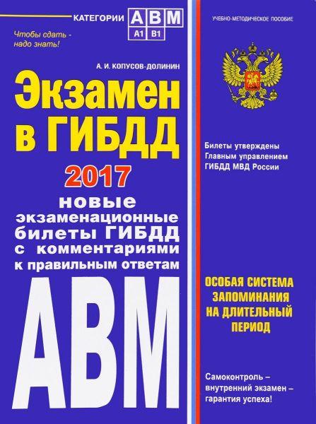 Экзамен в ГИБДД. Категории А, В, M, подкатегории A1. B1 с изм. на 2017 год