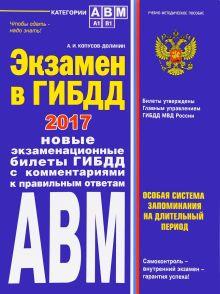 Копусов-Долинин А. - Экзамен в ГИБДД. Категории А, В, M, подкатегории A1. B1 с изм. на 2017 год обложка книги