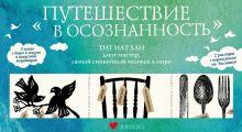 Тит Нат Хан - Набор «Путешествие в осознанность» (три книги Тит Нат Хана) обложка книги