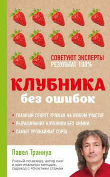 Обложка Клубника без ошибок Павел Траннуа