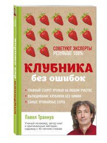 Траннуа П.Ф. - Клубника без ошибок обложка книги