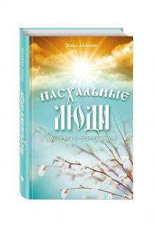 Андреева И.В. - Пасхальные люди. Рассказы о святых женах обложка книги