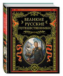 - Великие русские путешественники обложка книги
