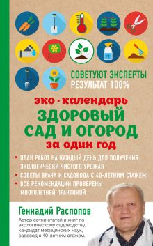 Обложка Эко календарь. Здоровый сад и огород за один год Геннадий Распопов