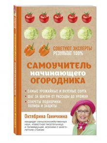 Ганичкина О.А., Ганичкин А.В. - Самоучитель начинающего огородника обложка книги