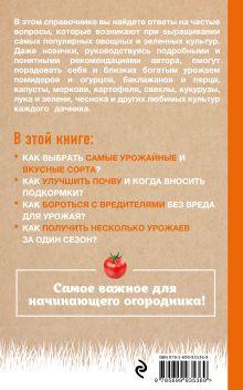 Обложка сзади Самоучитель начинающего огородника Октябрина Ганичкина, Александр Ганичкин