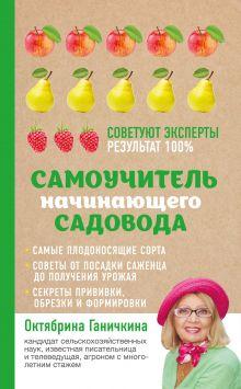 Обложка Самоучитель начинающего садовода Октябрина Ганичкина, Александр Ганичкин