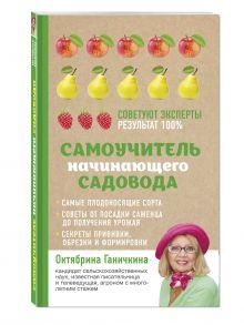 Ганичкина О.А., Ганичкин А.В. - Самоучитель начинающего садовода обложка книги