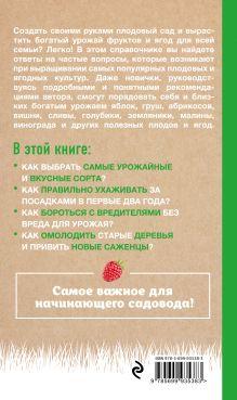 Обложка сзади Самоучитель начинающего садовода Октябрина Ганичкина, Александр Ганичкин