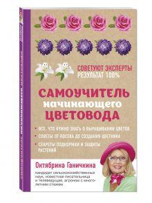 Ганичкина О.А., Ганичкин А.В. - Самоучитель начинающего цветовода обложка книги