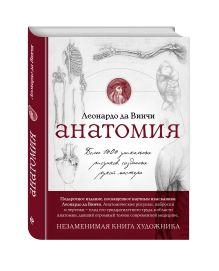 - Суперобложка. Анатомия Леонардо обложка книги