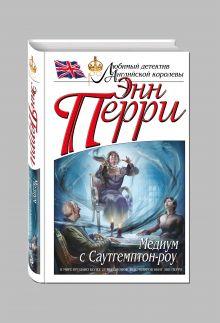 Перри Э. - Медиум с Саутгемптон-роу обложка книги