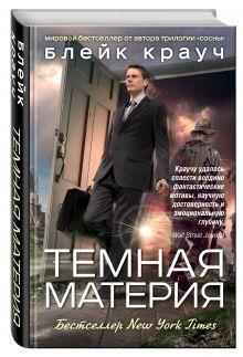 Крауч Б. - Темная материя обложка книги