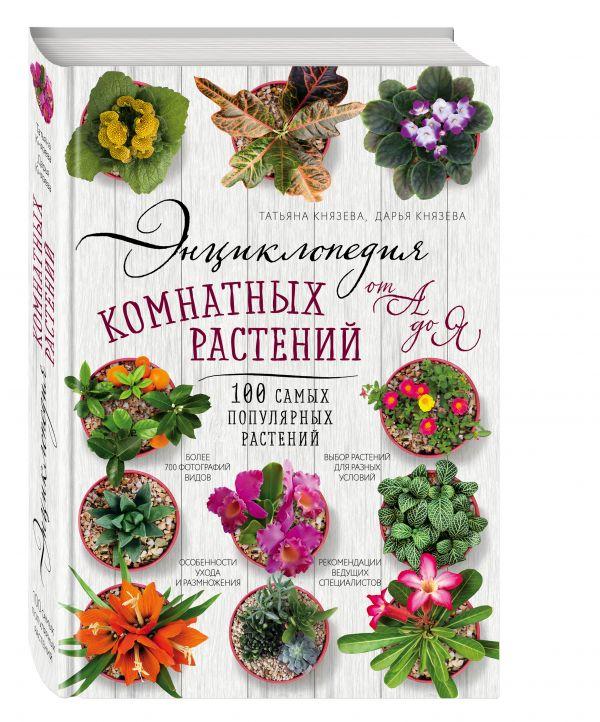 Энциклопедия комнатных растений от А до Я. 100 самых популярных растений (комплект)