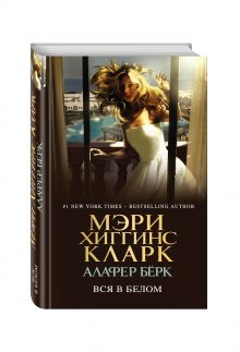 Хиггинс Кларк М., Алафер Б. - Вся в белом обложка книги