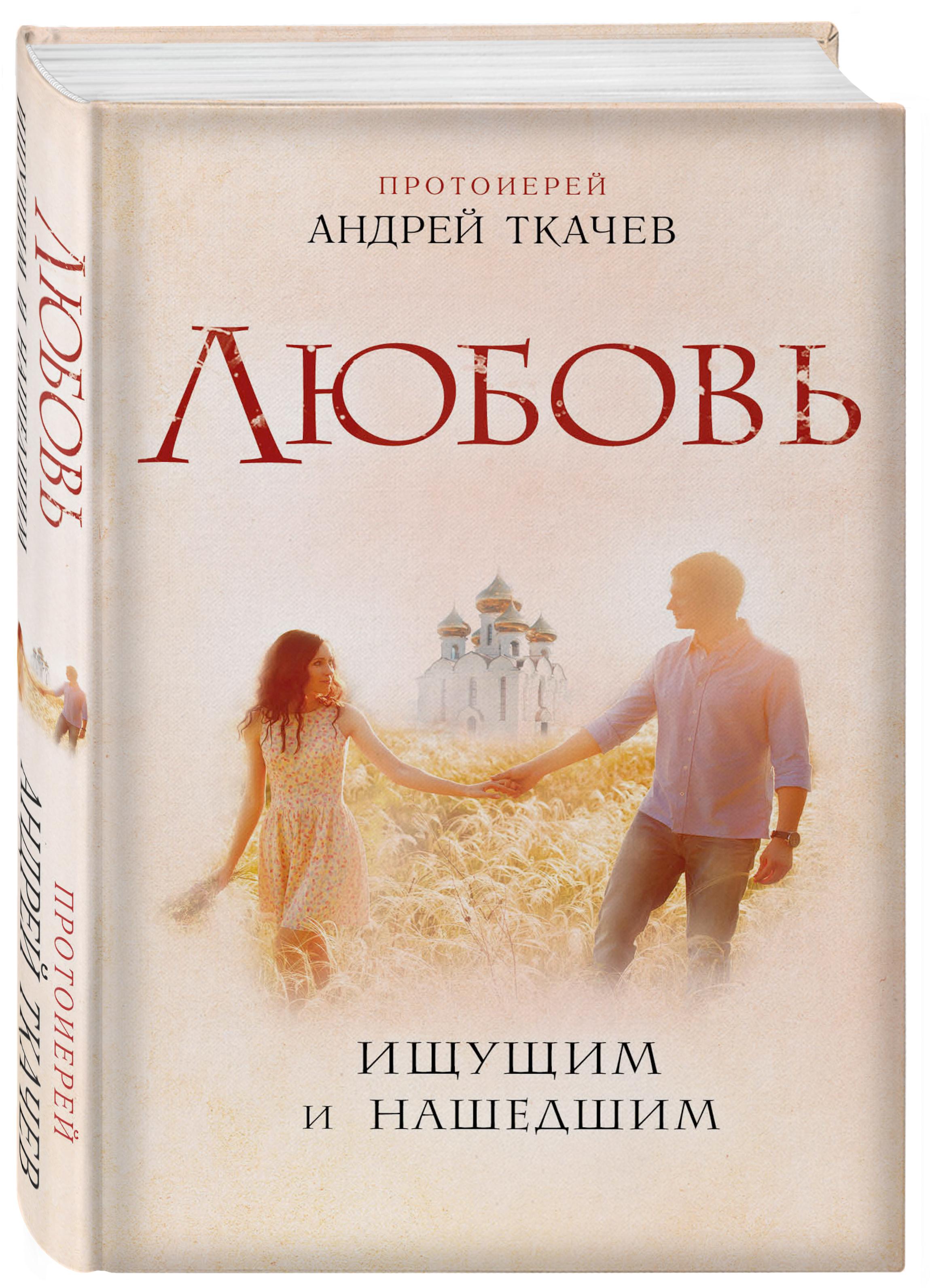Протоиерей Андрей Ткачев Любовь. Ищущим и нашедшим атаманенко и шпионское ревю