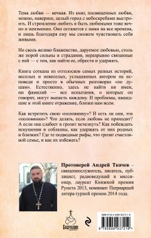 Обложка сзади Любовь. Ищущим и нашедшим Протоиерей Ткачев Андрей