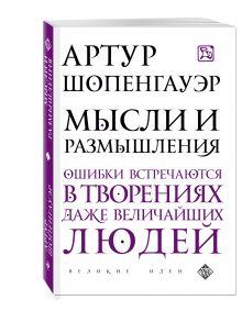 Шопенгауэр А. - Мысли и размышления обложка книги