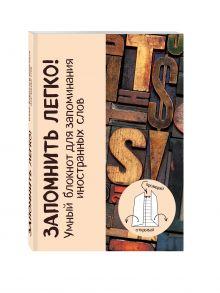 - Запомнить легко! Умный блокнот для запоминания иностранных слов (деревянные буквы) обложка книги