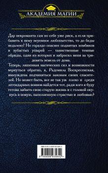 Обложка сзади Дневник темной леди Ирина Эльба, Татьяна Осинская