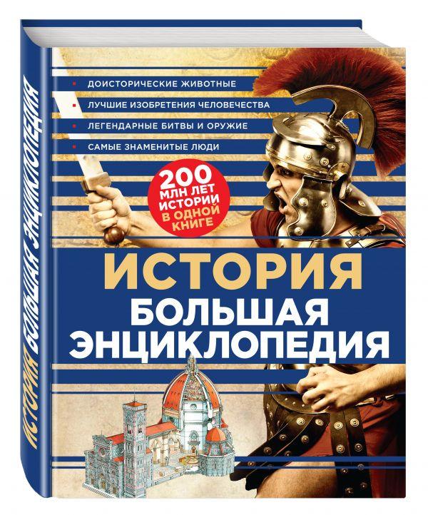 История. Большая энциклопедия (комплект)