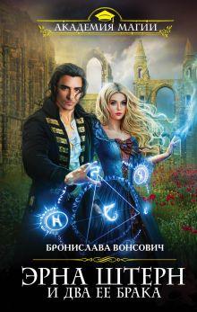 Обложка Эрна Штерн и два ее брака Бронислава Вонсович