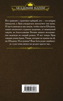 Обложка сзади Эрна Штерн и два ее брака Бронислава Вонсович
