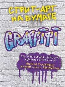 Обложка Стрит-арт на бумаге. Graffiti