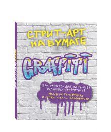 - Стрит-арт на бумаге. Graffiti обложка книги
