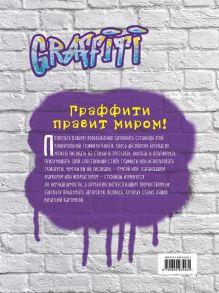 Обложка сзади Стрит-арт на бумаге. Graffiti