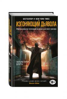 Блэтти У.П. - Изгоняющий дьявола обложка книги