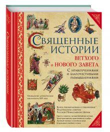 - Священные истории Ветхого и Нового Завета обложка книги