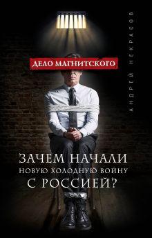 Обложка Дело Магнитского. Зачем начали новую холодную войну с Россией? Андрей Некрасов