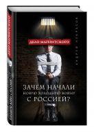 Некрасов А. - Дело Магнитского. Зачем начали новую холодную войну с Россией?' обложка книги