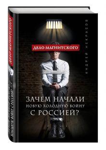 Некрасов А. - Дело Магнитского. Зачем начали новую холодную войну с Россией? обложка книги