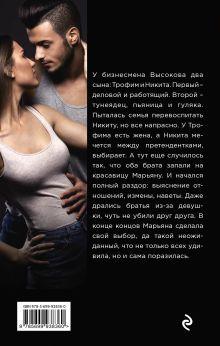 Обложка сзади Ключевой инстинкт Владимир Колычев
