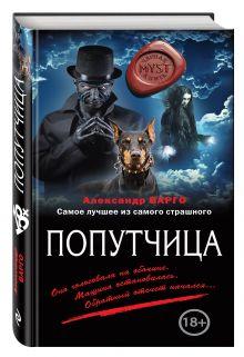 Варго А. - Попутчица обложка книги