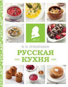 Русская кухня (фото)