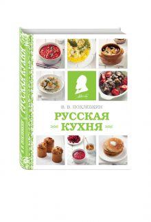 Похлебкин В.В. - Русская кухня (фото) обложка книги