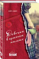 Хэмер К. - Девочка в красном пальто' обложка книги