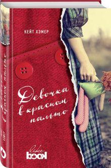 Хэмер К. - Девочка в красном пальто обложка книги