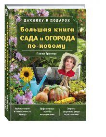 Траннуа П.Ф. - Большая книга сада и огорода по-новому (зеленая) обложка книги