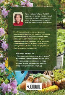 Обложка сзади Большая книга сада и огорода по-новому (зеленая) Павел Траннуа
